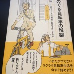 自転車の本:ものぐさ自転車の悦楽