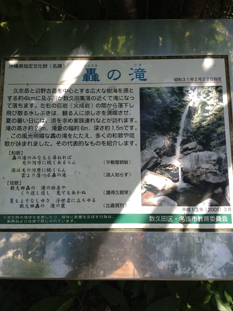 轟の滝へ行ってきたよ 往復 107km