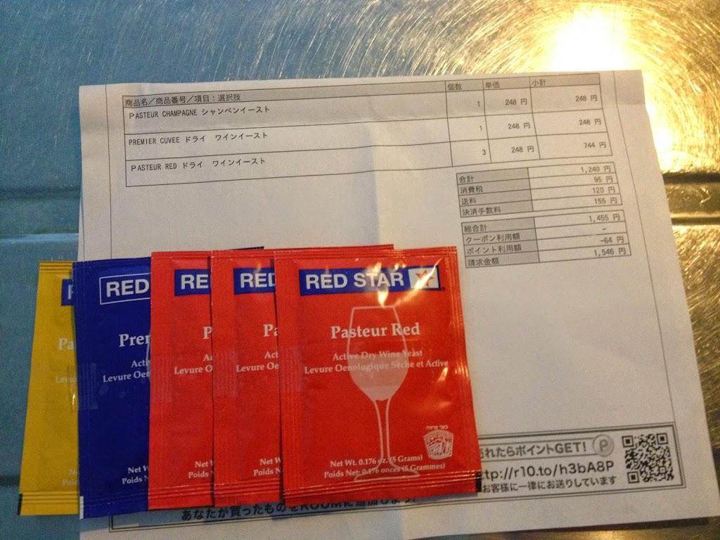 (改題)自家製発酵ブドウジュース
